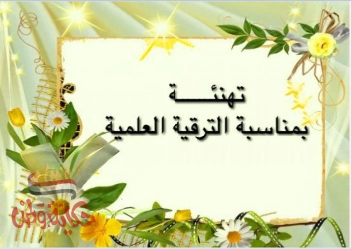 أبو عيطة