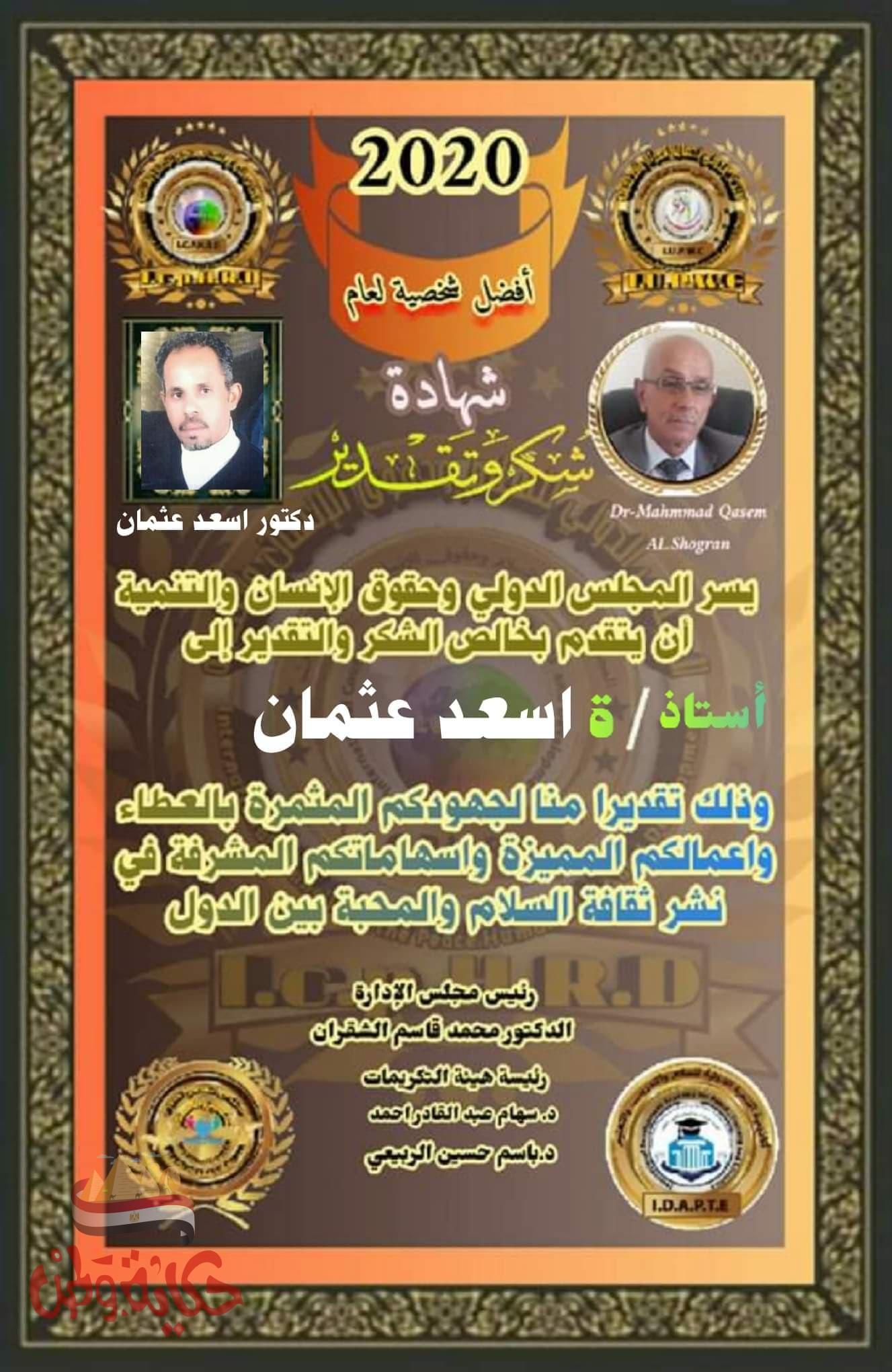 الدكتور أسعد عثمان أبرز
