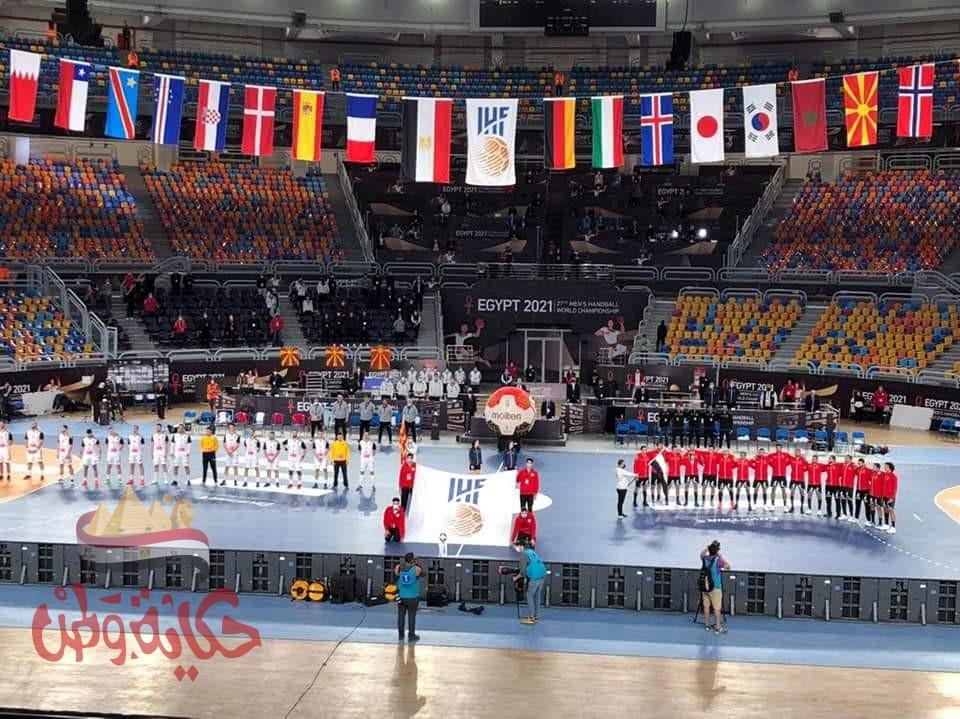 مباراة مصر ومقدونيا يشهدها وزير الرياضة ورئيس الاتحاد الدولي لليد